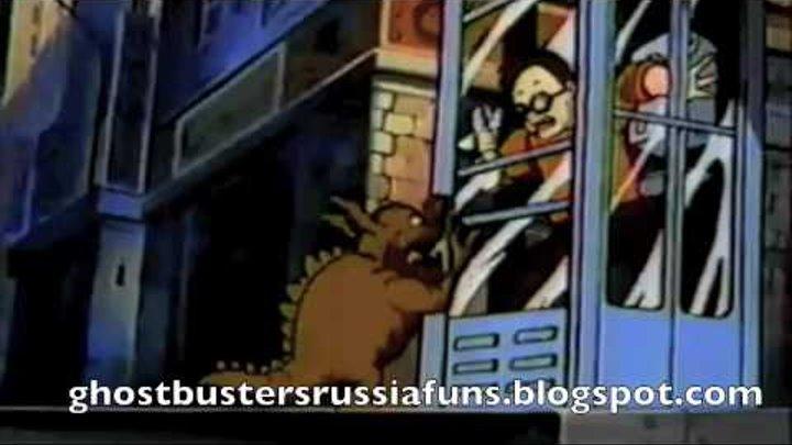 The Real Ghostbusters / Настоящие Охотники за Привидениями 2