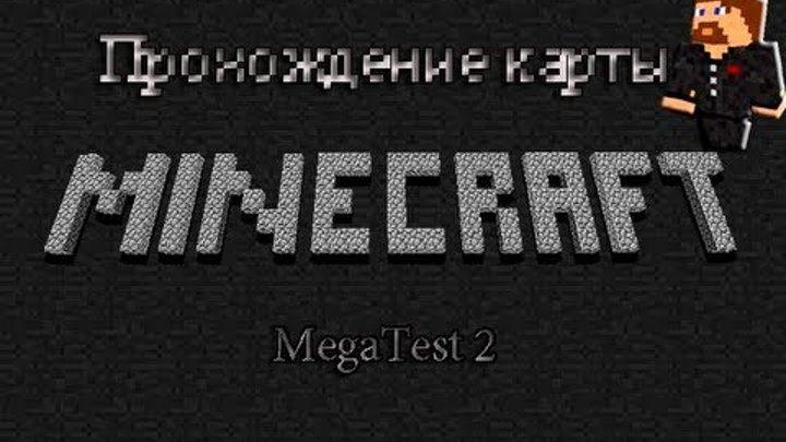 Minecraft Прохождение карты - MegaTest 2