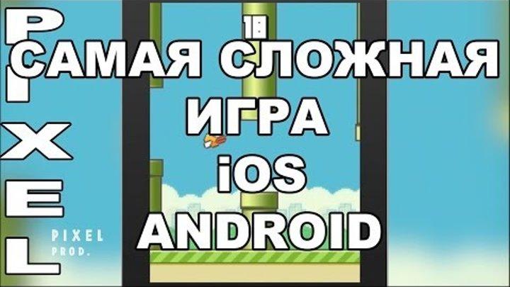 САМАЯ СЛОЖНАЯ ИГРА В МИРЕ !!! / iOS / ANDROID / PIXEL PROD.