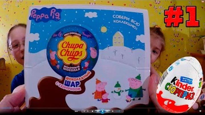 Киндер сюрприз Свинка Пеппа. Катя открывает киндер сюрприз с Дашей #1 (kinder surprise Peppa Pig)