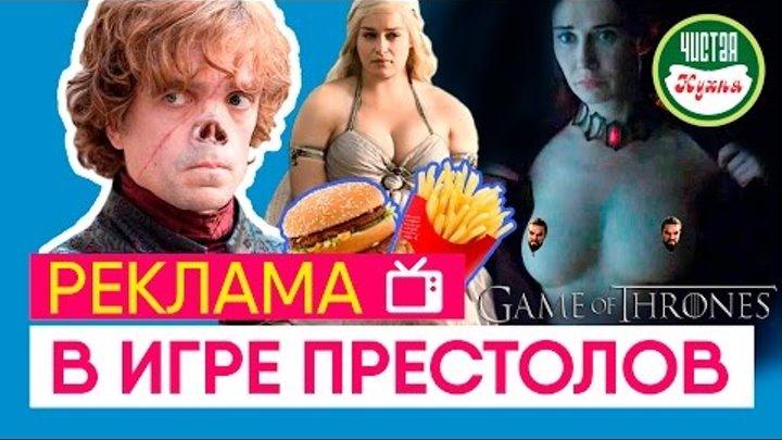 Игра престолов. Скрытая реклама в сериале | Game of Thrones. Hidden advertising
