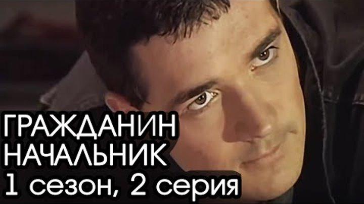 ГРАЖДАНИН НАЧАЛЬНИК: 1 сезон, 2 серия [Сериал Гражданин Начальник]