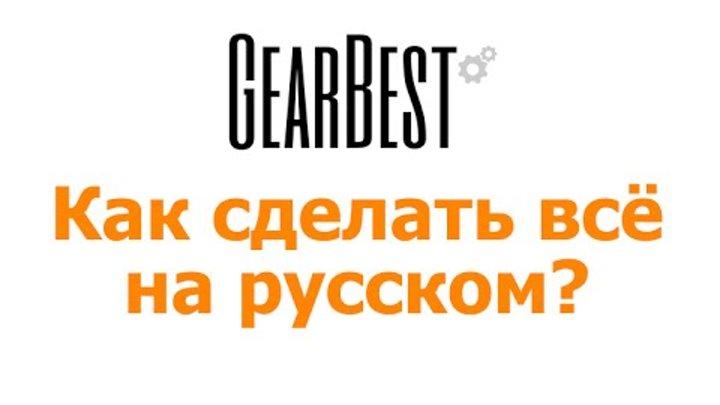 GearBest - интернет магазин на русском языке, официальный сайт