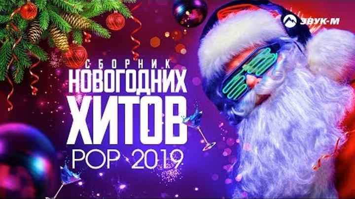 Сборник новогодних хитов POP 2019