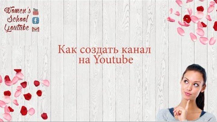 Как создать свой канал на Youtube&Создаем канал на Ютуб