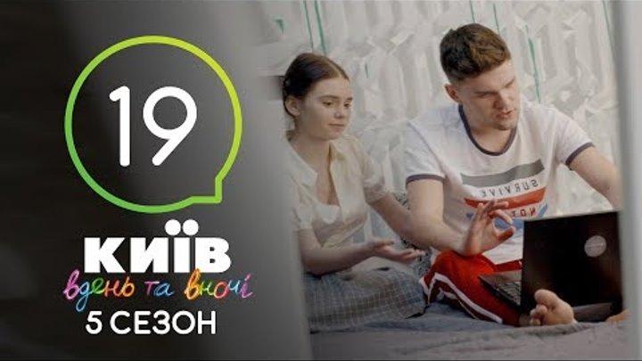 Киев днем и ночью - Серия 19 - Сезон 5