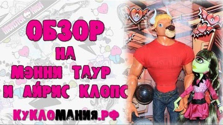 "Видео на куклы Мэнни Таур и Айрис Клоп Монстр Хай (Monster High) ""Comic-Con 2014 "" - Школа Монстров"