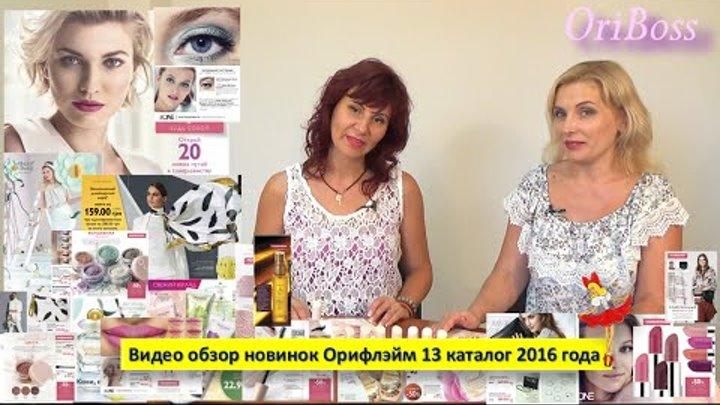 Видео обзор новинок Орифлэйм 13 каталог 2016 года