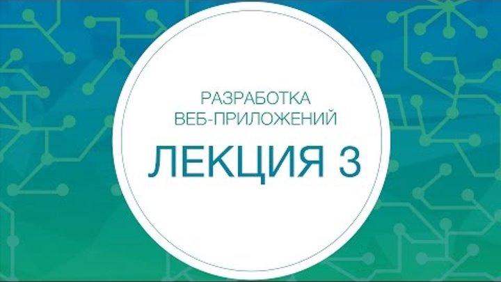 Разработка интернет-приложений. Лекция 3