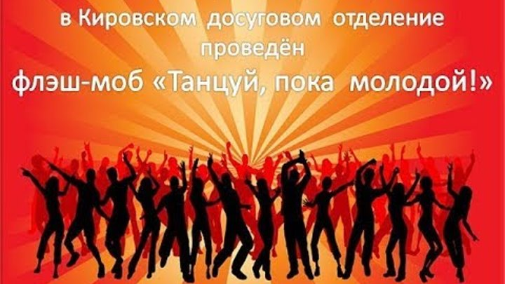 Открытка танцуй пока молодой, будущему