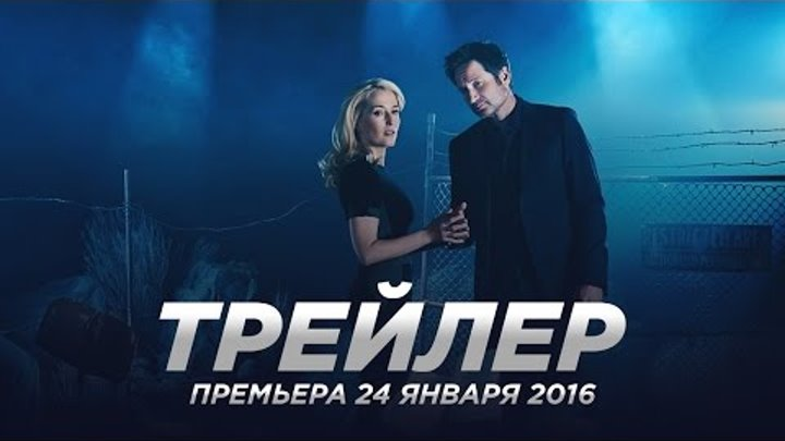 Секретные материалы / The X- Files 10 сезон русский трейлер
