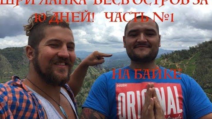 ШРИ ЛАНКА ВЕСЬ ОСТРОВ ЗА 10 ДНЕЙ!