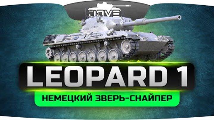 Немецкий Зверь-Снайпер (Обзор Leopard 1)