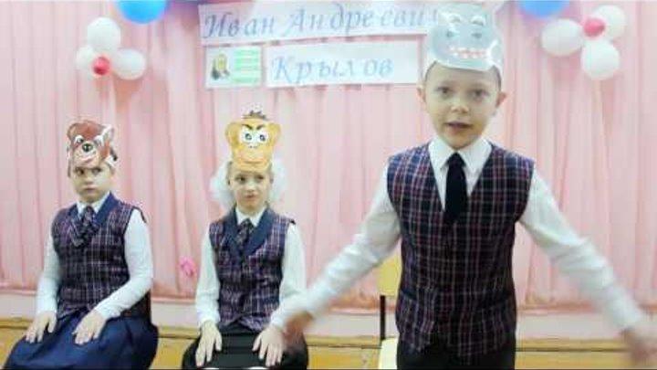 Мои ученики 2 А класс ГБОУ СОШ №11 Басня И А Крылова Квартет