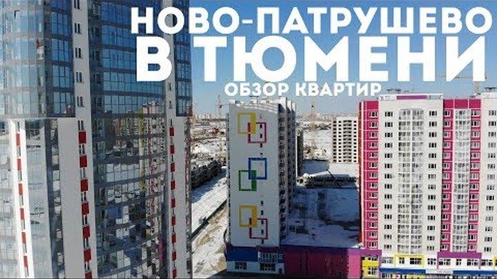 Ново-Патрушево (Три богатыря) в Тюмени. 8 серия. Новостройки в Тюмени