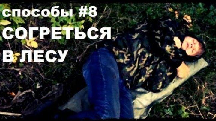 Галилео. Способы 8. Согреться в лесу