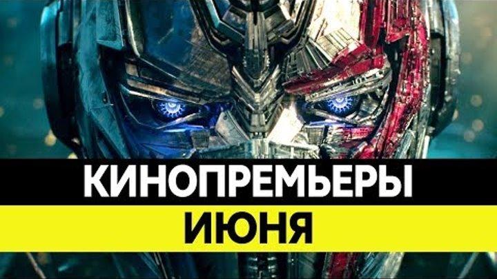 НОВИНКИ КИНО 2017, Июнь. Самые ожидаемые фильмы 2017. Кинопремьеры!