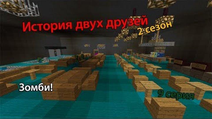 История двух друзей 2 сезон - 9 серия - Зомби!
