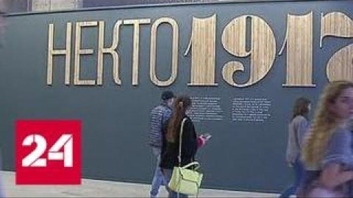 Кандинский, Малевич и Шагал об Октябре: новая выставка в Третьяковке - Россия 24