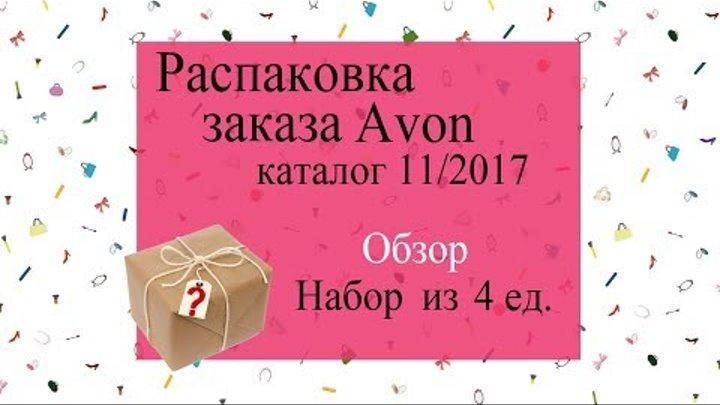 Распаковка заказа Avon, каталог 11/2017. Заказ Эйвон Украина