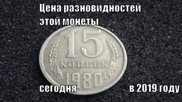 Цена монеты 15 копеек 1980 года СССР в 2019