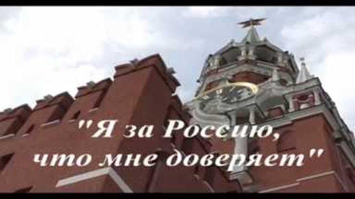 Данил Дерцен Я за Россию что мне доверяет Детская киностудия ШКОЛА САД республика Хакасия mn 4