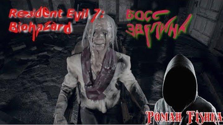 Resident Evil 7 : Biohazard. Соляная шахта Аберкромби. Финальный БОСС ЭВЕЛИНА [ # 16 ]
