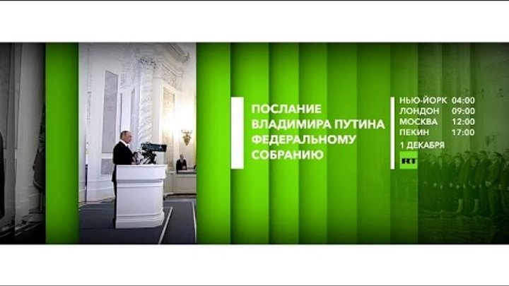 Послание Владимира Путина Федеральному собранию (ПРОМО)