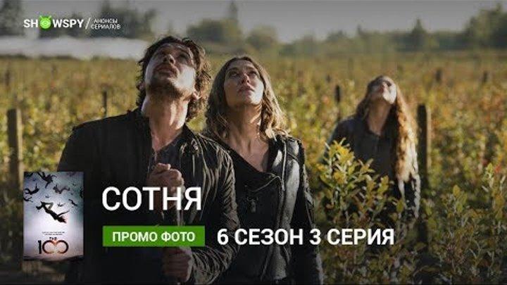 Сотня 6 сезон 3 серия промо фото