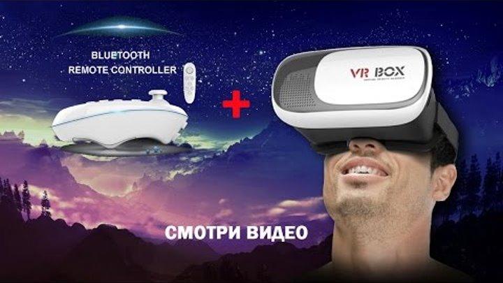 Виртуальная Реальность на смартфоне! 3D Шлем VR-BOX 2.0 Купить в России