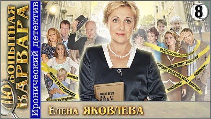 Любопытная Варвара 8 серия. Иронический детектив.