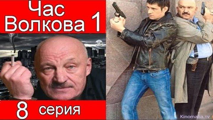 Час Волкова 1 сезон 8 серия (Шалава)