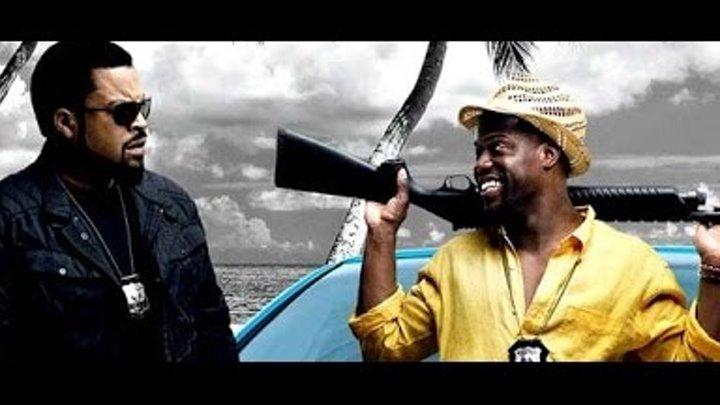 Совместная поездка 2: Миссия в Майами (Русский трейлер 2016)