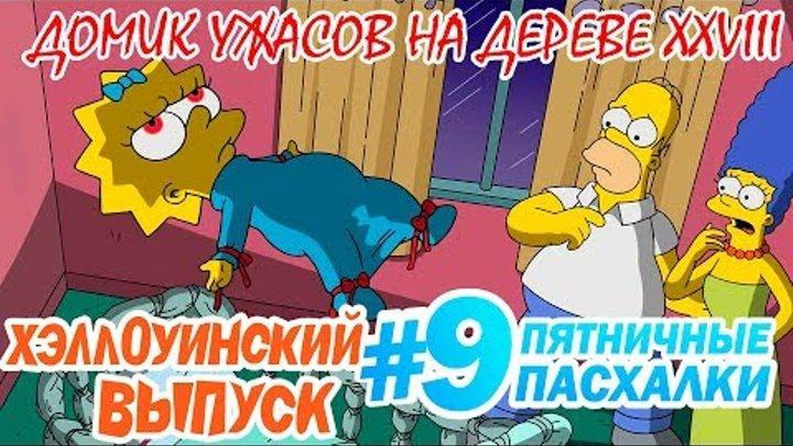 Симпсоны: ПАСХАЛКИ в Хэллоуинских сериях! | Домик ужасов на дереве #28|ПП с Муви Маус #9|Movie Mouse