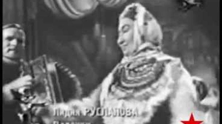 Лидия Русланова - Валенки (1945)