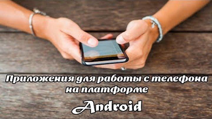 Приложения для работы с телефона на платформе Android