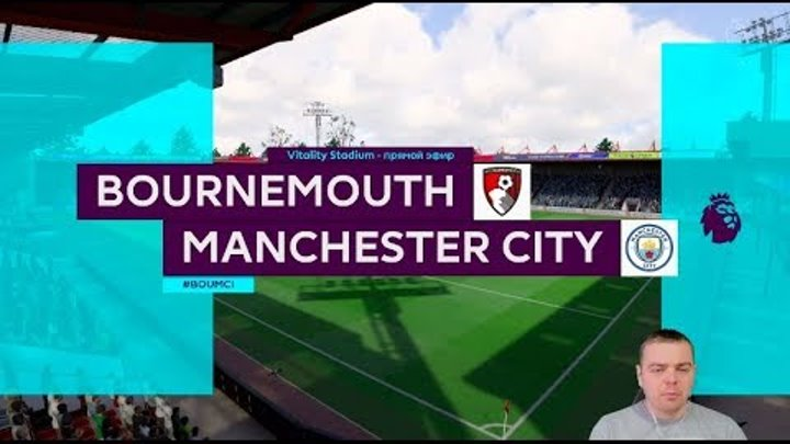 Fifa Прогноз. Борнмут vs Манчестер Сити - 29 тур Премьер Лига 2018/2019 + Ставка!