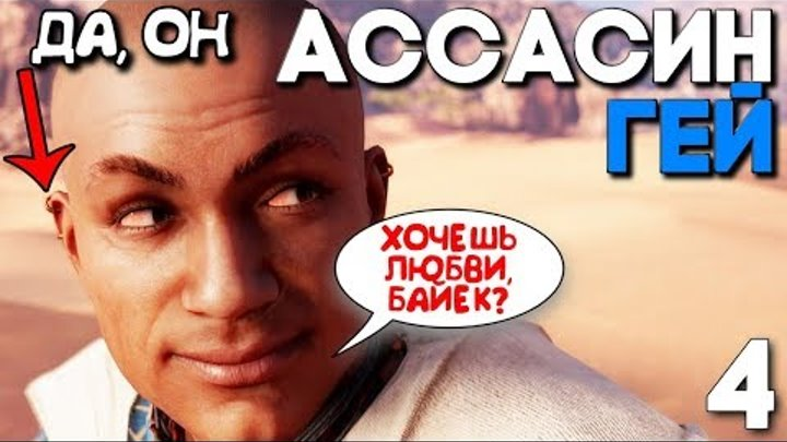 Ассасин - гей ► Assassin's Creed Origins DLC Незримые Прохождение ► Часть 4