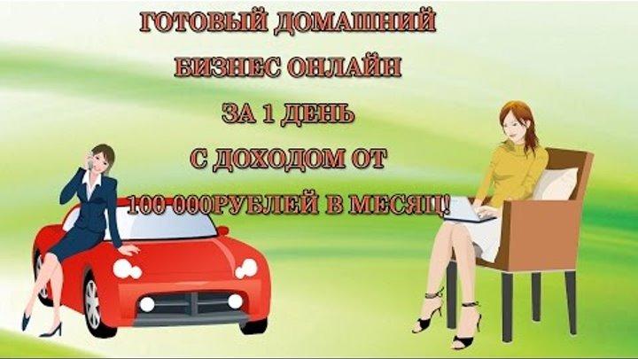 Готоывый домашний бизнес онлайн от100000 рублей в месяц