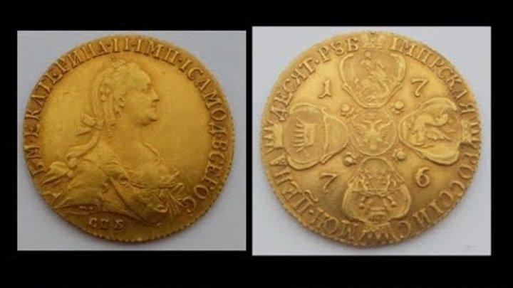 150000 РУБЛЕЙ ЦЕНА царской золотой монеты 10 рублей 1776 года Екатерина Великая нумизматика