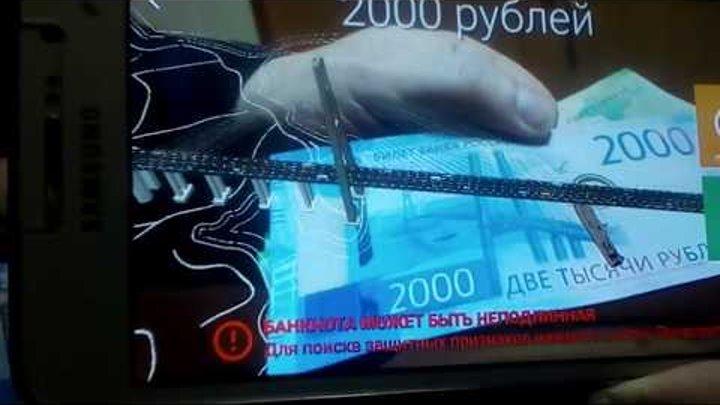 Новые российские купюры 200 и 2000 рублей