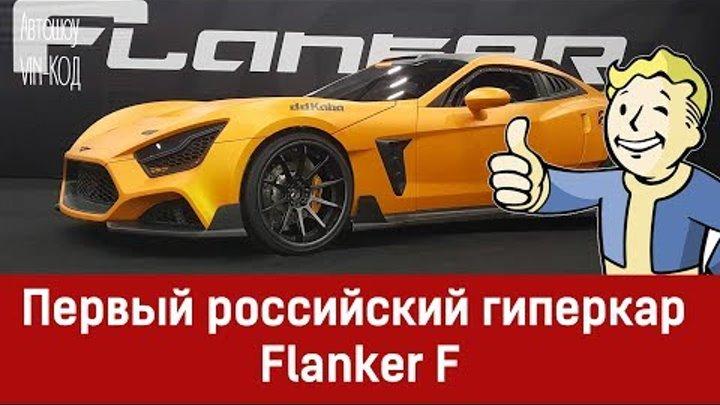 Первый российский гиперкар Flanker F