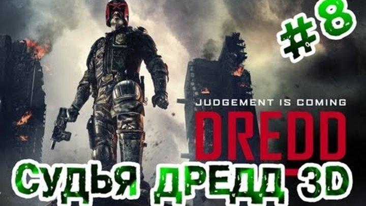 """""""RAP Кинообзор"""" - Судья Дредд 3D. 8 выпуск!"""