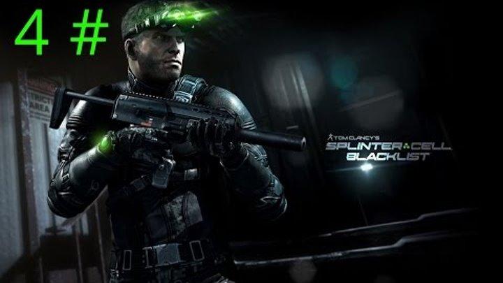 Прохождение Splinter Cell Blacklist — Часть 4 Чёрный список
