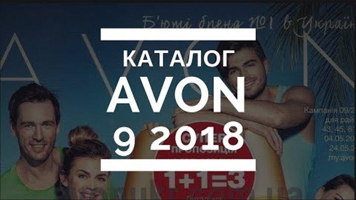 Каталог Эйвон 9 2018 Украина