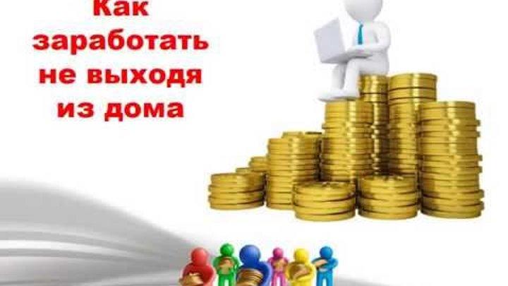 Хочешь заработать 200 000 руб. не выходя из дома?