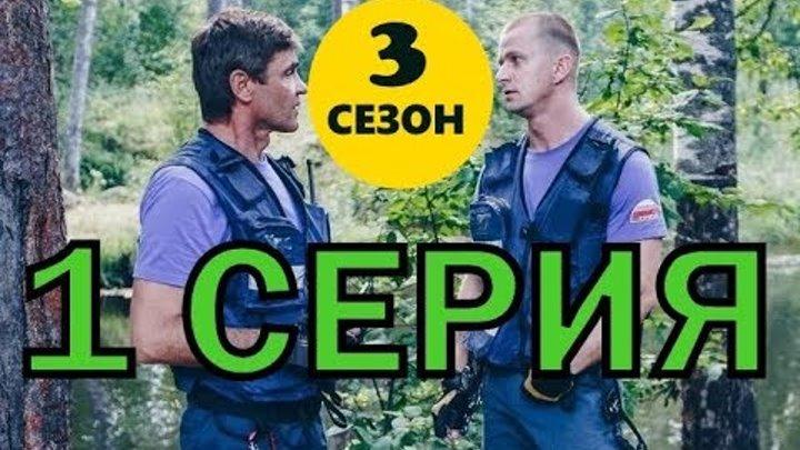 Пять минут тишины Возвращение 3 сезон 1 серия - анонс и дата выхода