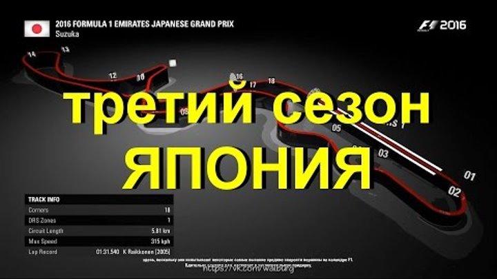 F1 2016, Карьера, сезон 3. Гран - при Японии, гонка #34