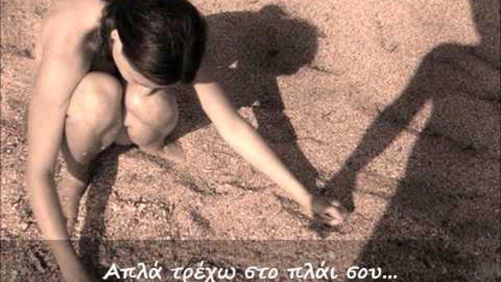 Dima Bilan - Я просто люблю тебя [Greek translation]