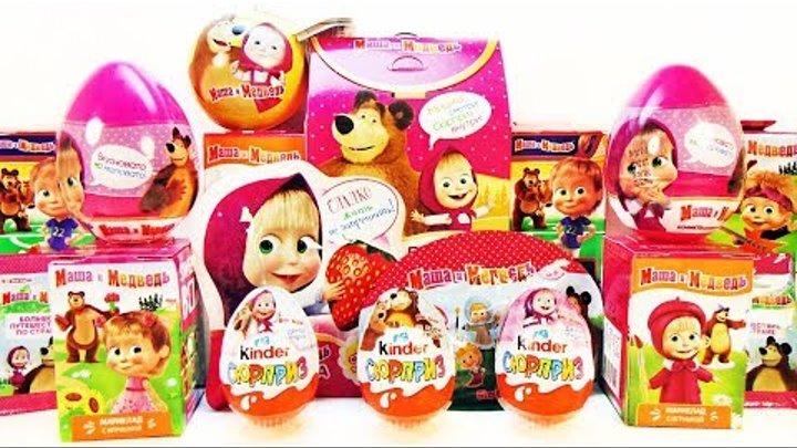 МАША И МЕДВЕДЬ Mix! СЮРПРИЗЫ игрушки МУЛЬТИК новые серии 2018! Sweet Box, Kinder Surprise unboxing
